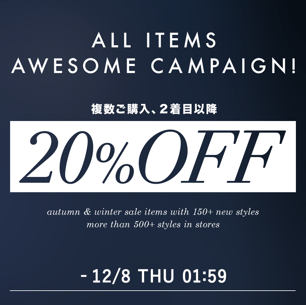 2着目以降 20%OFF キャンペーン!!