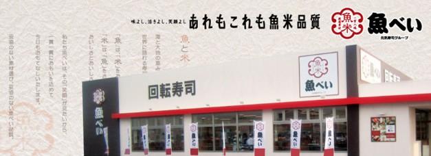 魚米県庁前店